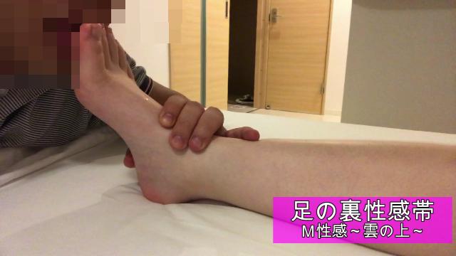 足裏性感帯