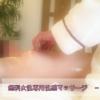 【欲求不満解消】いっぱい感じたいキヨさん23歳M性感体験動画