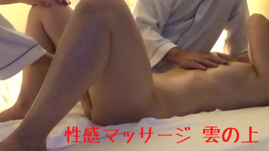 東京無料性感マッサージ講習