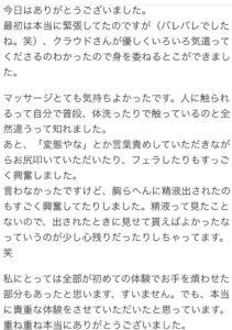 処女マッサージ体験談