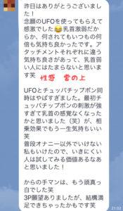 UFO体験した感想